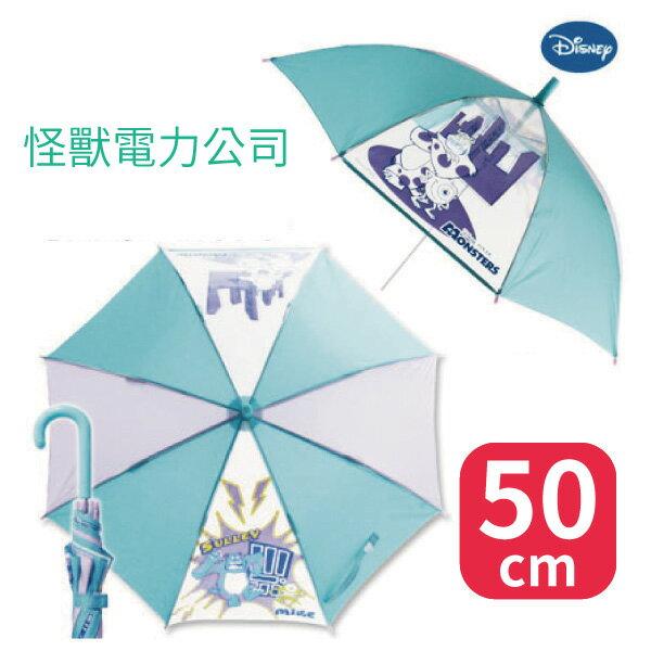 日本 迪士尼 Disney 兒童雨傘 50cm (怪獸電力公司 Monster inc)