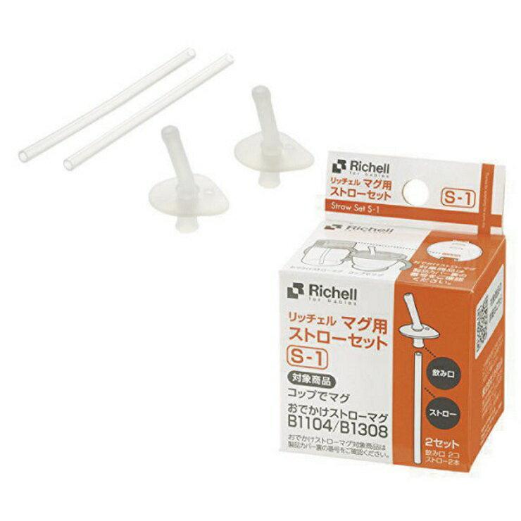 利其爾 Richell 盒裝補充吸管配件組-第二代LC新款補充吸管【寶貝樂園】