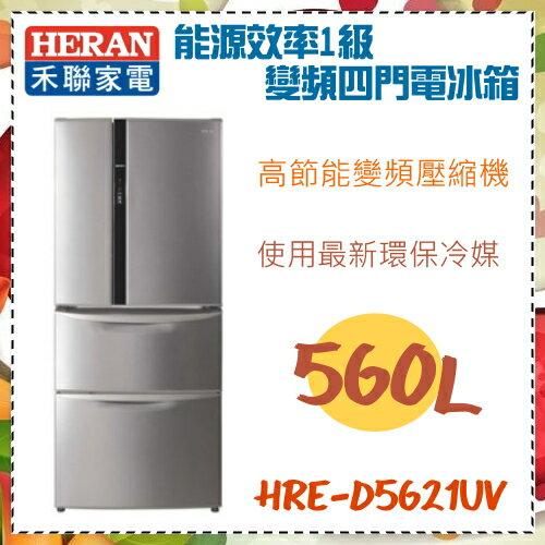 丹尼爾3C影音家電館:【HERAN禾聯】560L變頻四門電冰箱高節能變頻壓縮機《HRE-D5621UV》能源效率1級