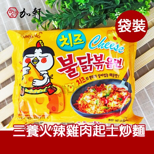 《加軒》韓國三養起司火辣雞肉風味炒麵 全球最辣泡麵 TOP2~新口味(4包/袋)