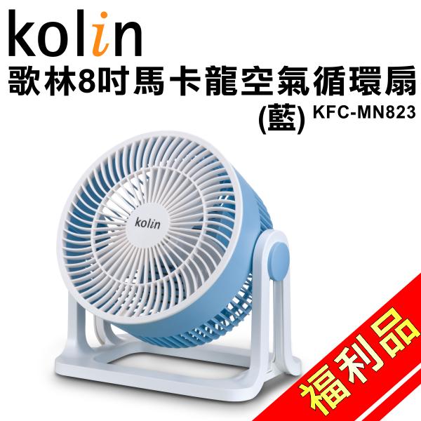 (福利品)【歌林】8吋馬卡龍空氣循環扇(藍)KFC-MN823 保固免運-隆美家電