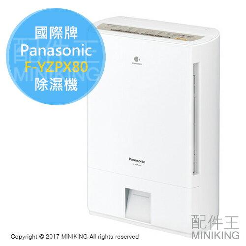 【配件王】日本代購 一年保 Panasonic 國際牌 F-YZPX80 除濕機 衣物乾燥 10坪 另 F-YZPX60