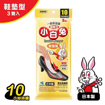 日本 小林製藥 小白兔鞋墊型暖暖包 10小時3雙入/包 貼式暖暖包 腳趾冰冷 末梢循環差 桐灰【N201120】
