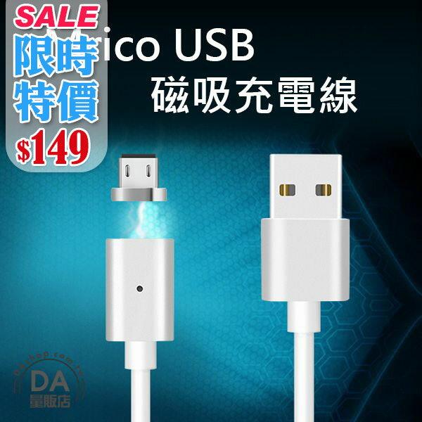 《 3C任選三件9折》樂天最低價 micro usb 磁吸線 磁充線 傳輸線 磁力充電線 燈號顯示(80-2699)
