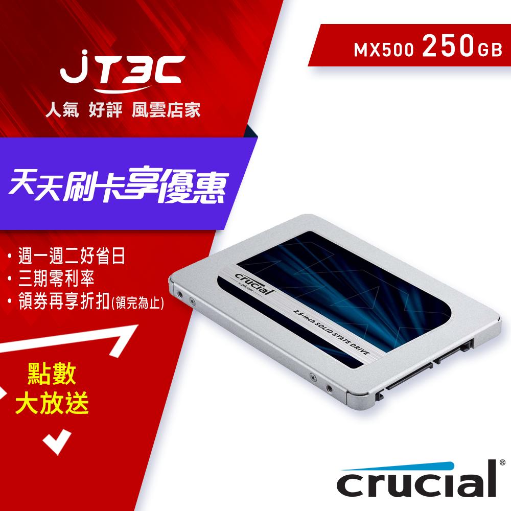 美光 Micron Crucial MX500 250G 250GB SATAⅢ 2.5吋 SSD 固態硬碟 五年保固 / 創見 StoreJet 25S3 USB 3.1 StoreJet 2.5吋..