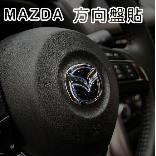 MAZDA 方向盤裝飾貼 馬2 馬3 馬5 馬6 CX-5 CX-3 尾標貼 車標貼 車貼 車標 內飾 A0382