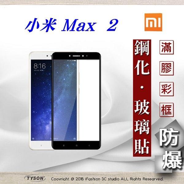 【愛瘋潮】99免運MIUI小米Max22.5D滿版滿膠彩框鋼化玻璃保護貼9H