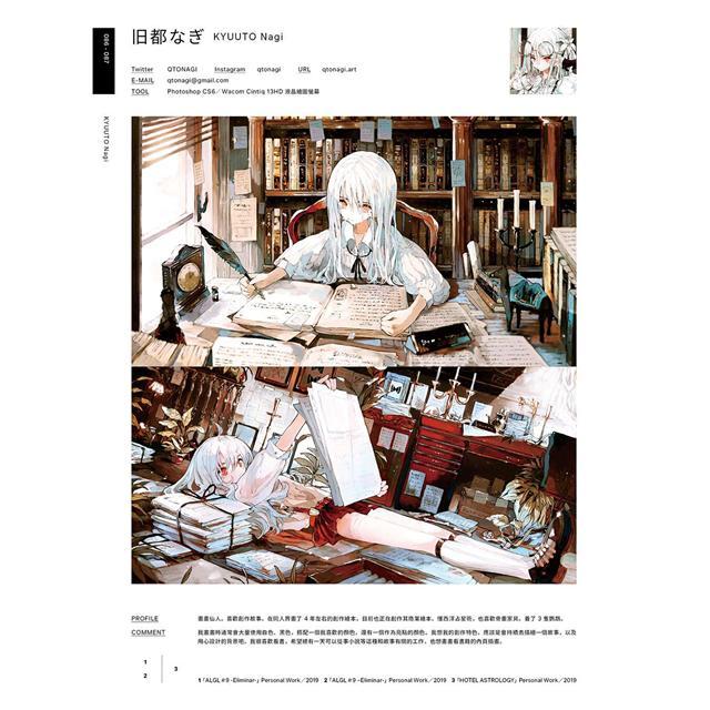 日本當代最強插畫 2020:150 位當代最強畫師豪華作品集 5