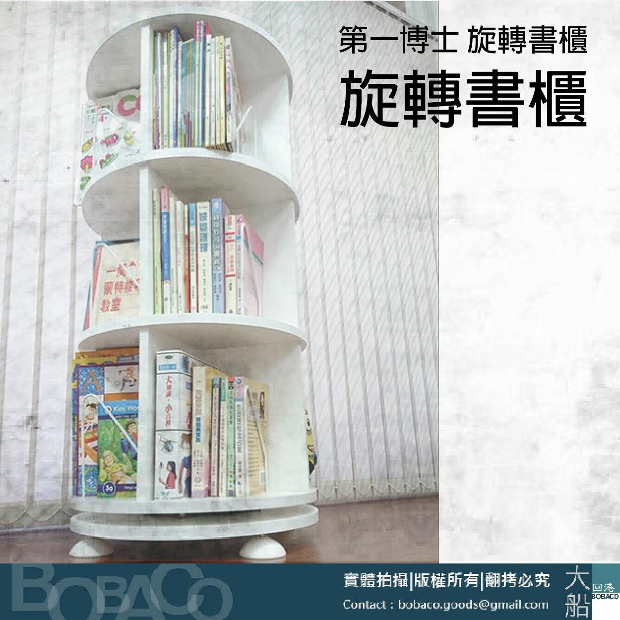 !!免運費!! 第一博士 兩層 三層 旋轉書櫃 / 置物架 置物櫃 書櫃 書架 / 展示架 展示櫃 收納櫃 櫥櫃 櫃子 傢俱櫃 書桌椅