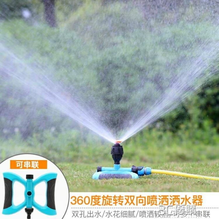 噴水器 自動灑水器360度旋轉園林澆水噴頭綠化灌溉農用灌溉草坪噴水器