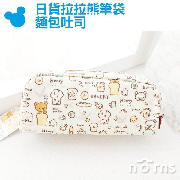 NORNS【日貨拉拉熊筆袋麵包吐司】日本san-x正版PVC懶懶熊Rilakkuma鉛筆盒收納袋卡通