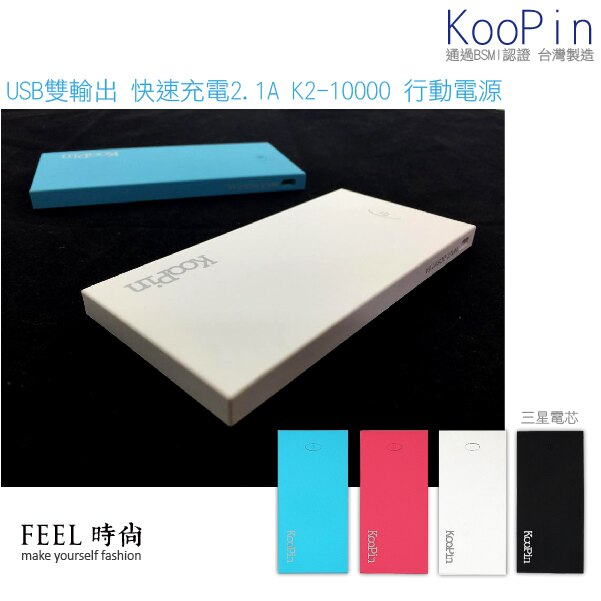KooPin 台灣製 K2-10000 USB 雙輸出快充2.1A 行動電源 三星電芯 BSMI認證 手機 平板 HTC SONY LG ACER APPLE 三星 ASUS OPPO InFocus BENQ