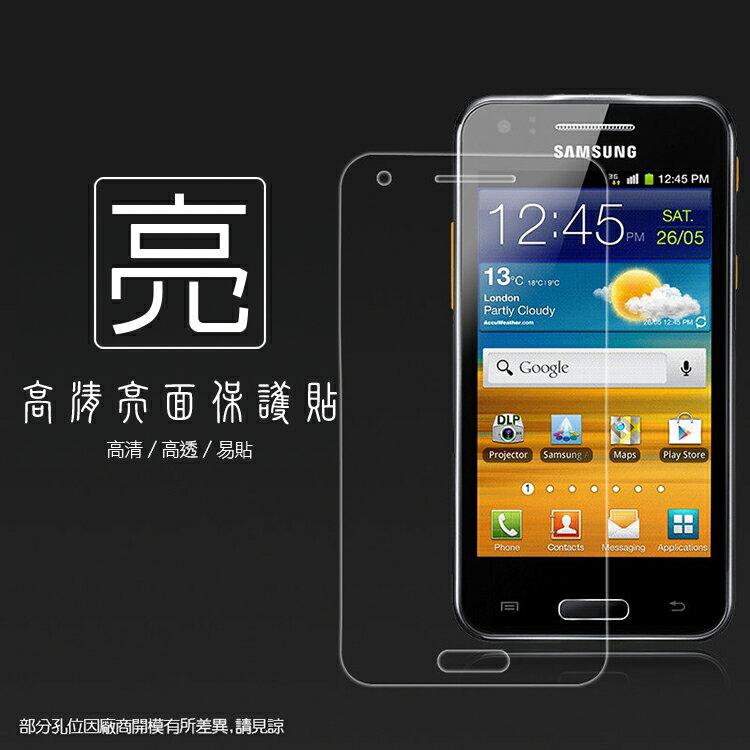 亮面螢幕保護貼 SAMSUNG 三星 Galaxy Bean i8530 保護貼 亮貼 亮面貼