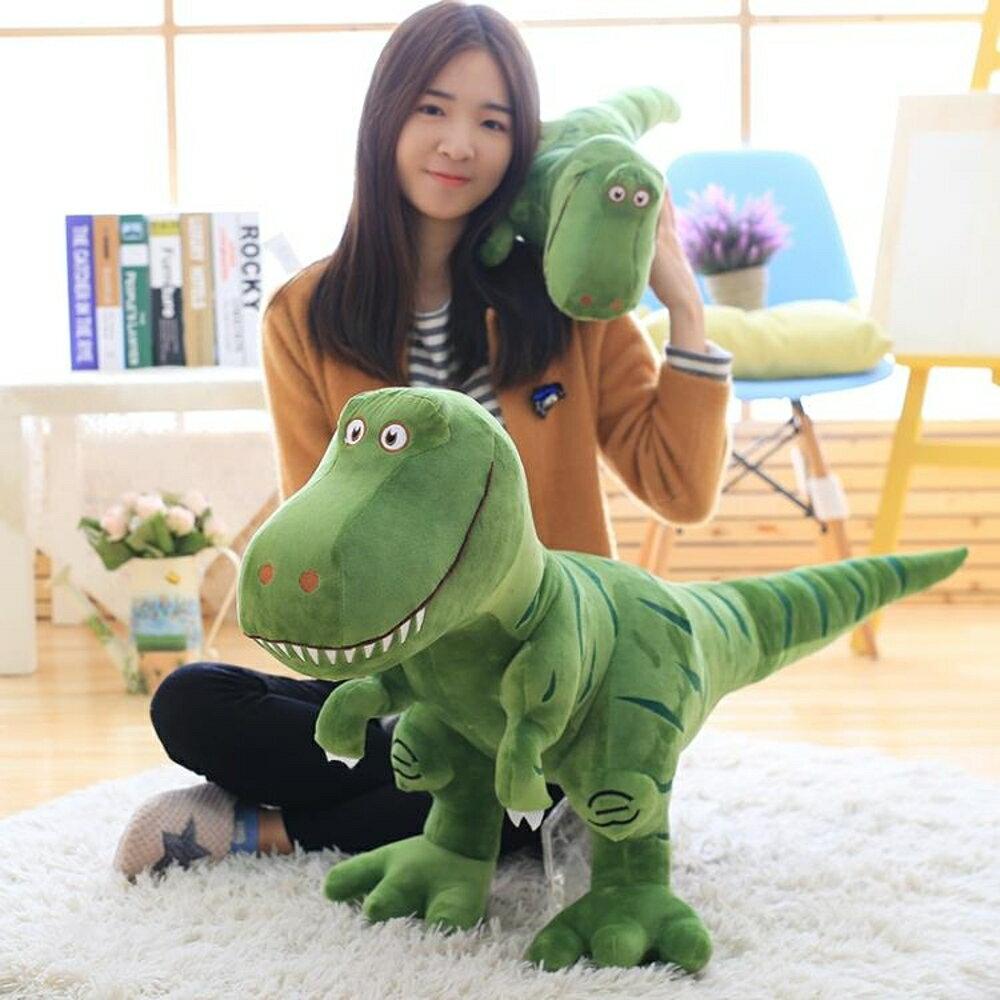 免運 恐龍毛絨玩具霸王龍公仔六一兒童節男女童生日禮物玩偶學生布娃娃