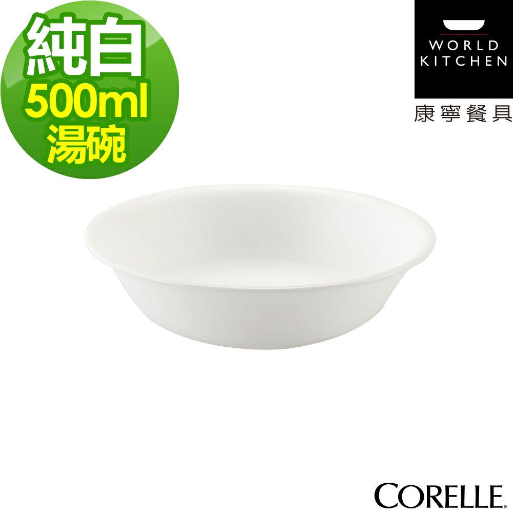 【美國康寧CORELLE】純白500cc小湯碗