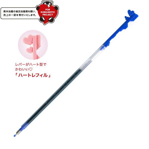 *小徑文化*日本進口 PILOT x 熊本應援 熊本熊聯名款 - 專用替芯_藍 ( LHKRF10C4H2-L )