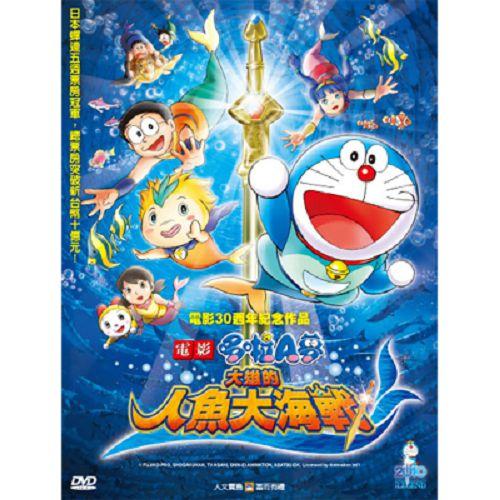哆啦A夢 大雄的人魚大海戰DVD