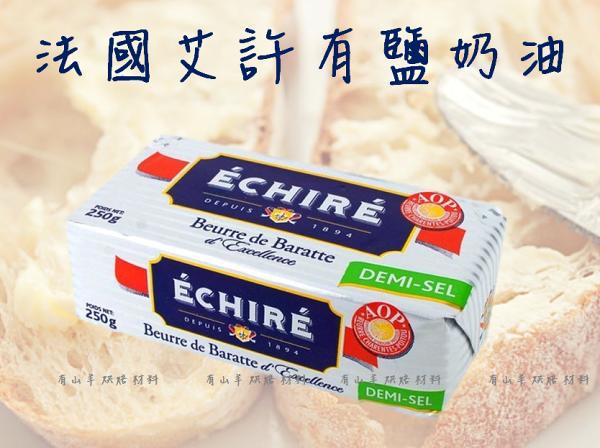 有山羊 手作烘焙材料:法國頂級艾許ECHIRE有鹽奶油(250g)►擁有奶油界LV之美稱