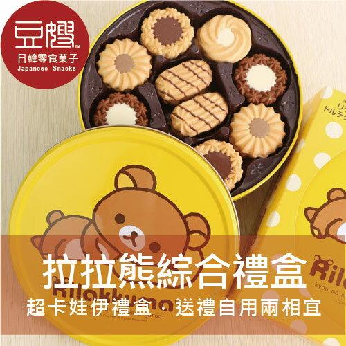 【豆嫂】日本禮盒 拉拉熊禮盒(附紙袋)*新包裝上市
