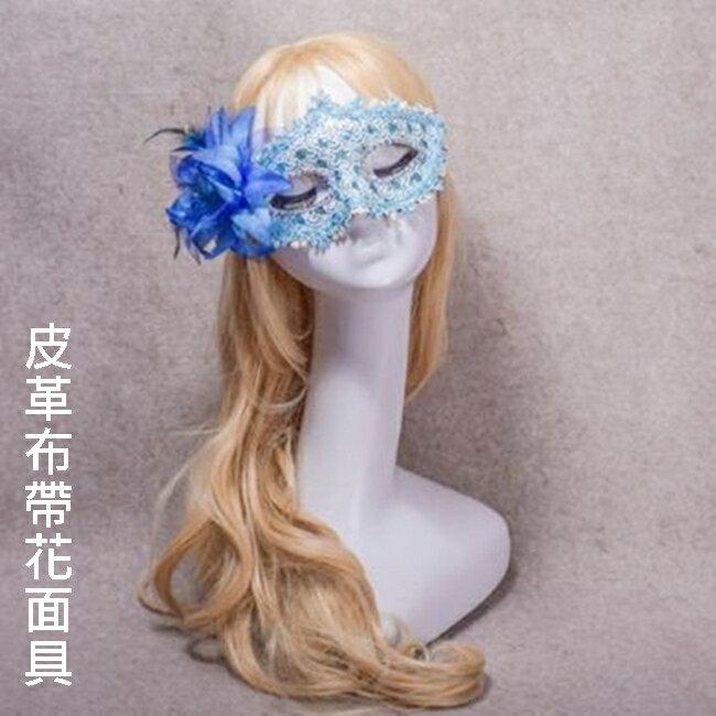 【塔克】無圍邊包布 亮片面具 面具 面罩 威尼斯 花紋包布面具 眼罩 cosplay 舞會