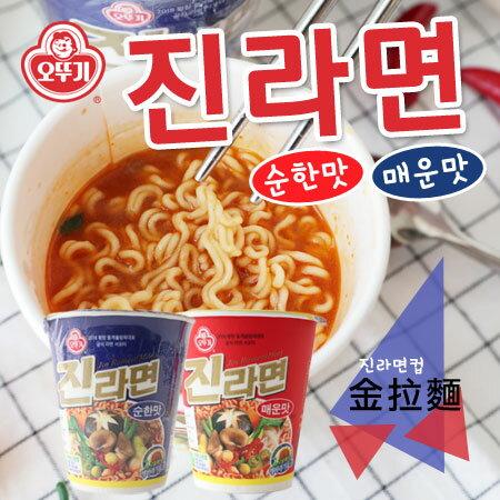 韓國OTTOGI不倒翁金拉麵(杯裝)65g原味辛辣辣味杯麵泡麵消夜【N203025】