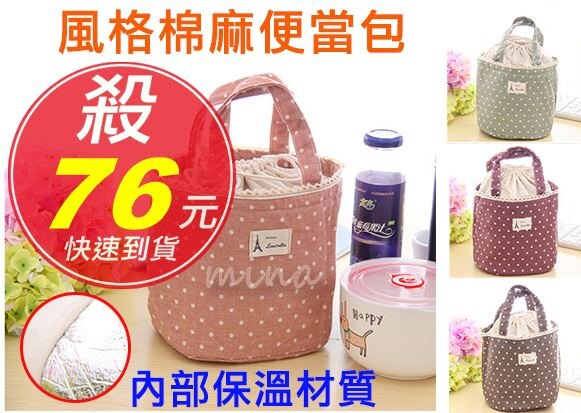 (mina百貨) 保溫便當包 帶飯便當袋 帆布包 收納袋 手拎包 保溫桶袋 抽繩 棉麻 簡約 B00058