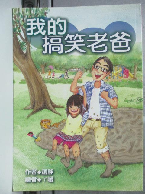 【書寶二手書T5/兒童文學_HEX】我的搞笑老爸_趙靜