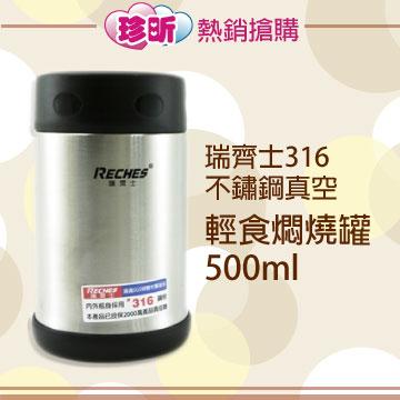 【珍昕】 瑞齊士316不銹鋼真空輕食燜燒罐(500ml) / 不鏽鋼悶燒罐