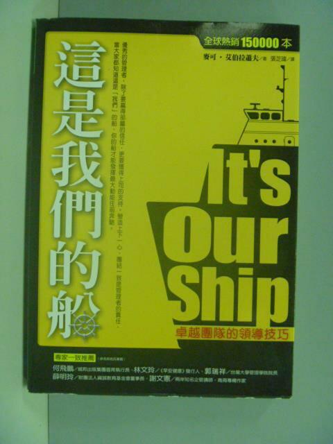 ~書寶 書T1/財經企管_IQV~這是我們的船:卓越團隊的領導技巧_麥可艾伯拉蕭夫 ~