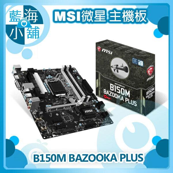 MSI 微星 B150M BAZOOKA PLUS 主機板