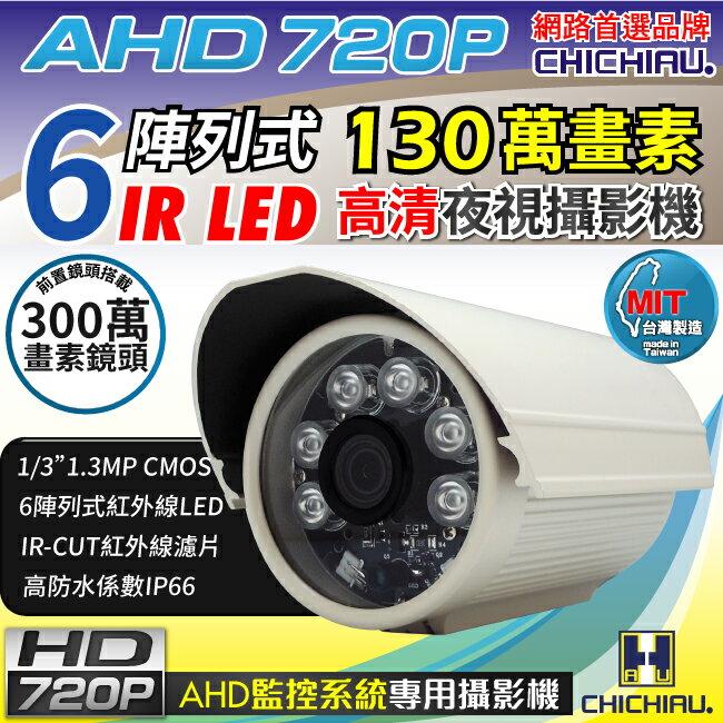 ~CHICHIAU~AHD 720P 130萬畫素6陣列燈紅外線夜視監視器攝影機