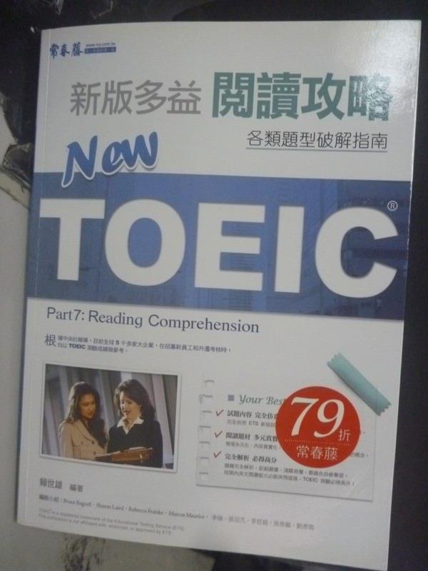 ~書寶 書T9/語言學習_WGY~NEW TOEIC閱讀攻略_賴世雄
