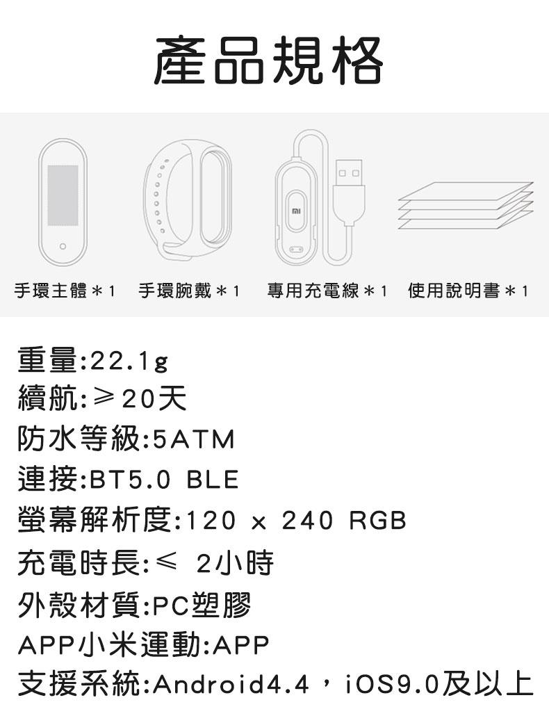 【小米手環4】小米手錶 智慧手錶 智慧手環 運動手環【AB370】 9