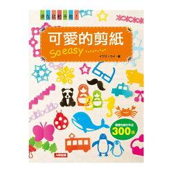 【人類智庫】可愛的剪紙So easy-手作系列(15)