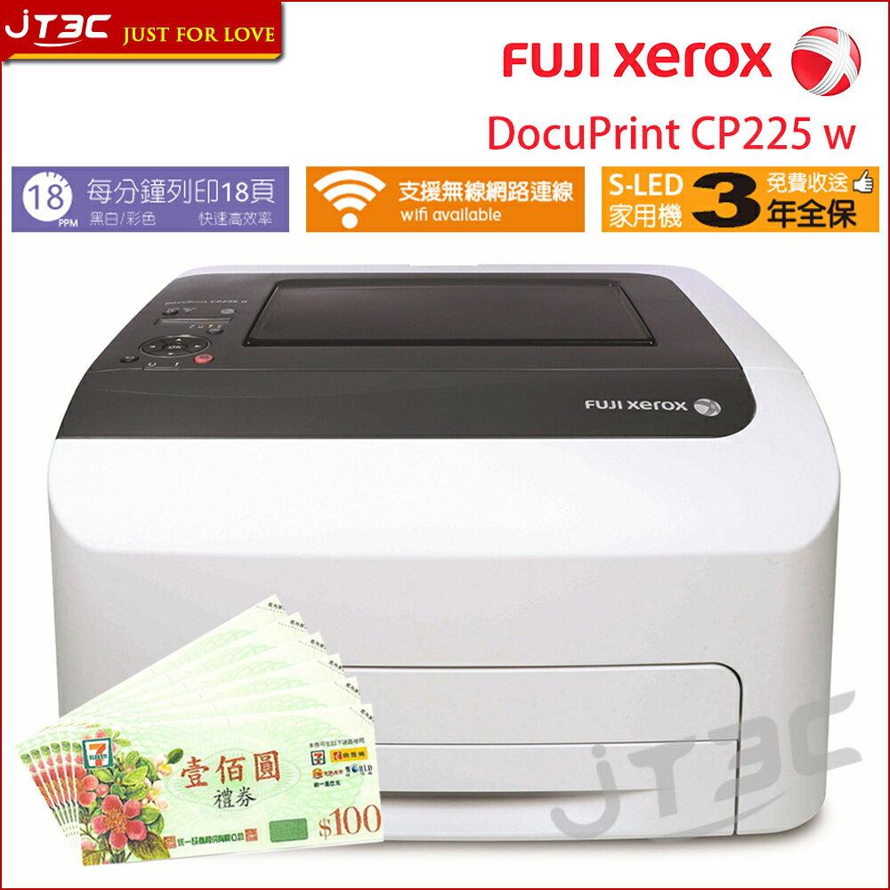 FujiXerox 富士全錄 DocuPrint CP225w 高速無線彩色S-LED印表機(原廠保固‧內附隨機原廠碳粉匣1組)