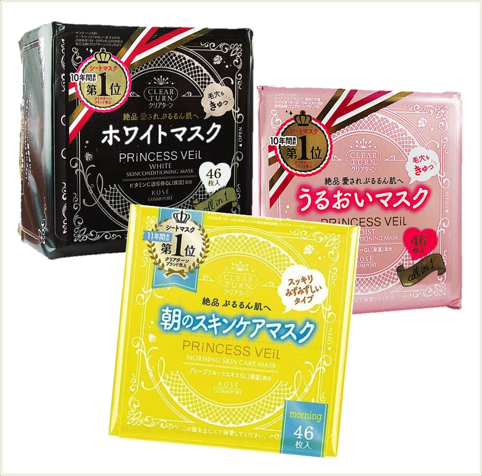 日本 KOSE 高絲 早安肌膚調理(黃)/肌膚調理美白(黑)/肌膚調理保濕(粉) 面膜46枚