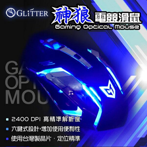 GLiTTER神狼電競滑鼠DPI切換USB光學滑鼠USB有線滑鼠USB滑鼠電腦滑鼠GT-821