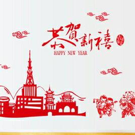 DIY無痕壁貼 牆貼-恭賀新禧 AY9207