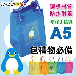 【特價】【10個量販】A5購物袋 PP防水耐重手提袋 HFPWP台灣製 US318-10