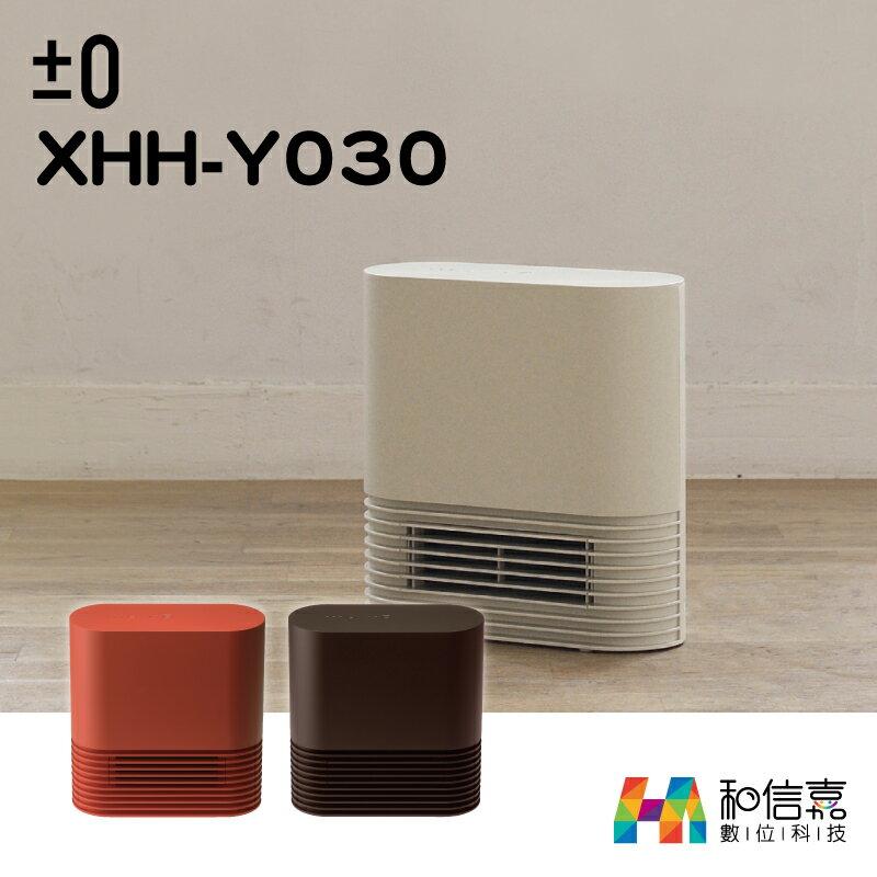 預購 ±0 正負零 XHH-Y030 陶瓷電暖器 電暖爐【和信嘉】台灣群光公司貨 原廠保固一年