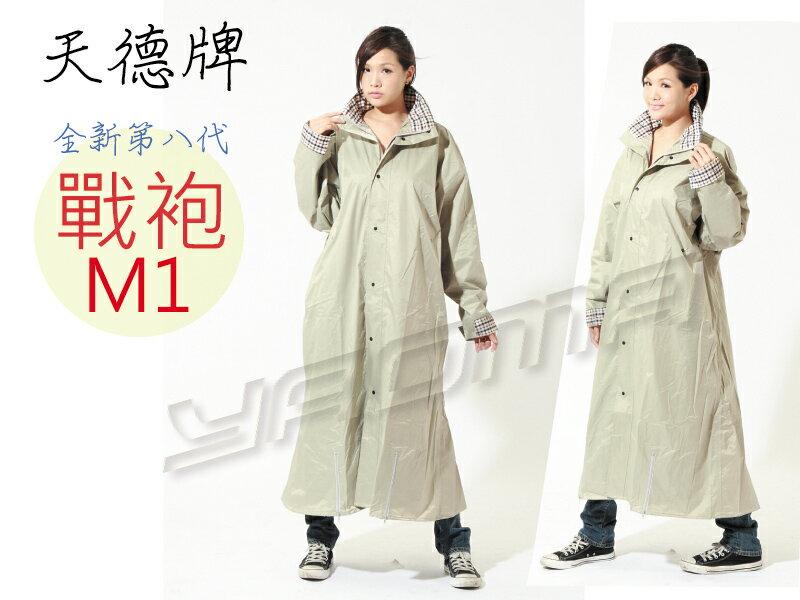天德牌 連身式雨衣|M1戰袍版 多功能護足型雨衣 一件式雨衣 『耀瑪騎士生活機車部品』