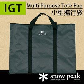 【鄉野情戶外用品店】 Snow Peak |日本|  IGT 小型攜行袋/戶外餐廚系統/UG-139 【IGT系統】