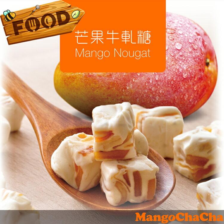 芒果恰恰 MangoChaCha[芒果牛軋糖]單包 ^(登登 DengDeng^)
