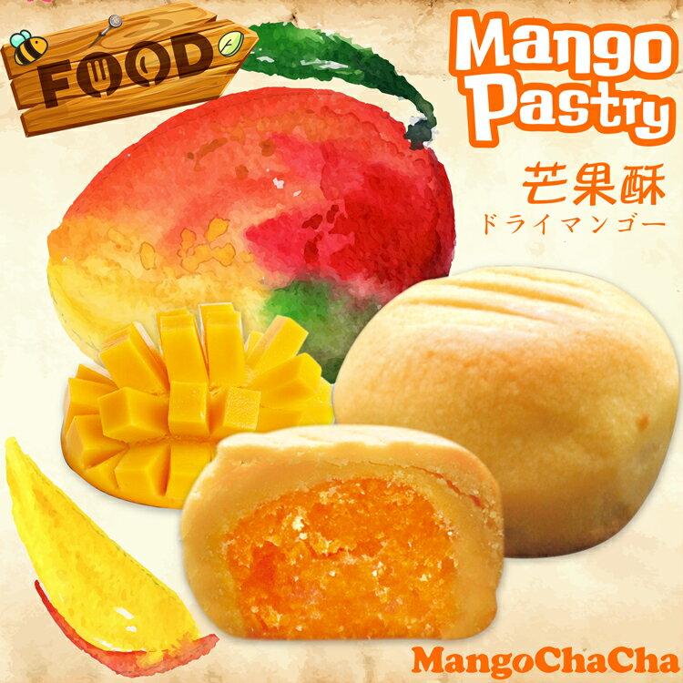 芒果恰恰 MangoChaCha[芒果酥.叔叔]單顆 (登登 DengDeng)