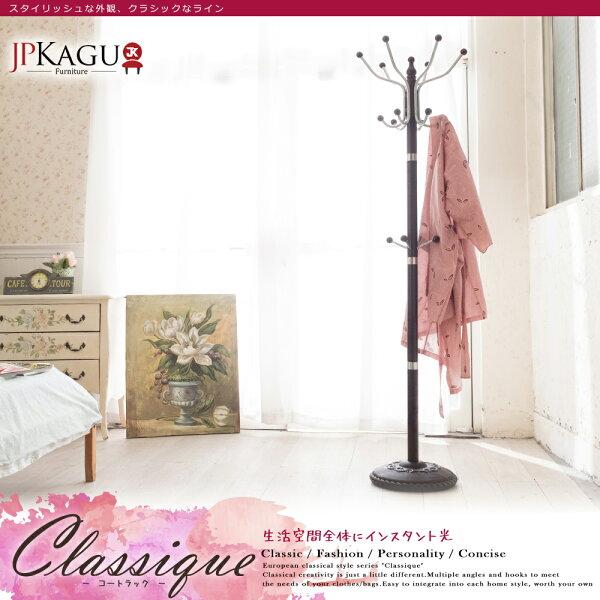 JPKagu嚴選歐風古典DIY衣帽架掛衣架(BK5511033)