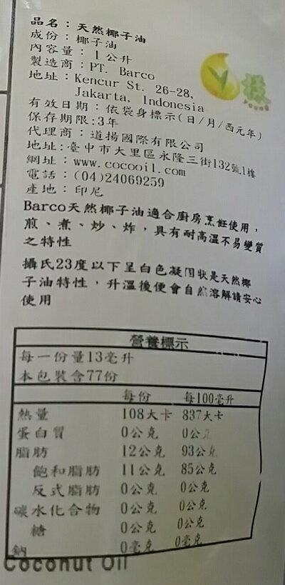 barco 天然椰子油(1L/袋) [大買家]