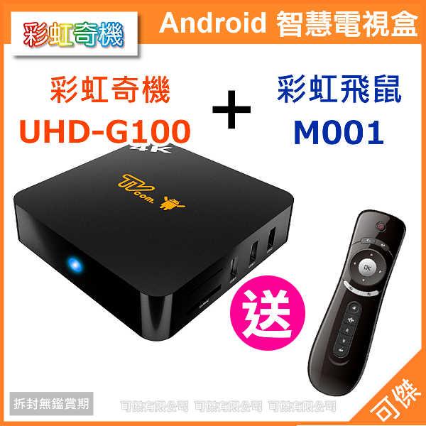 可傑  彩虹奇機  UHD-G100  智慧電視盒  4K高清畫質 送專用飛鼠遙控器M001