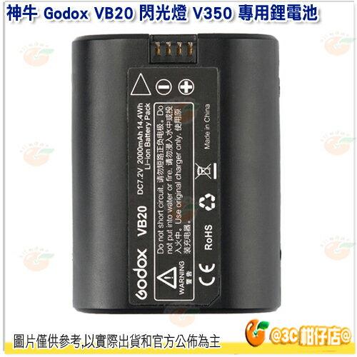 Godox VB20 閃光燈 V350 專用鋰電池 閃燈原電 公司貨 V350-VB20