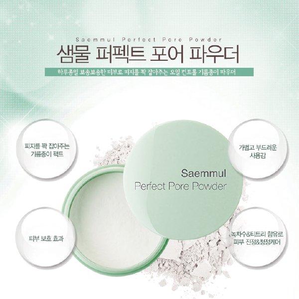 韓國TheSaem毛孔隱形控油蜜粉5g【櫻桃飾品】【21602】