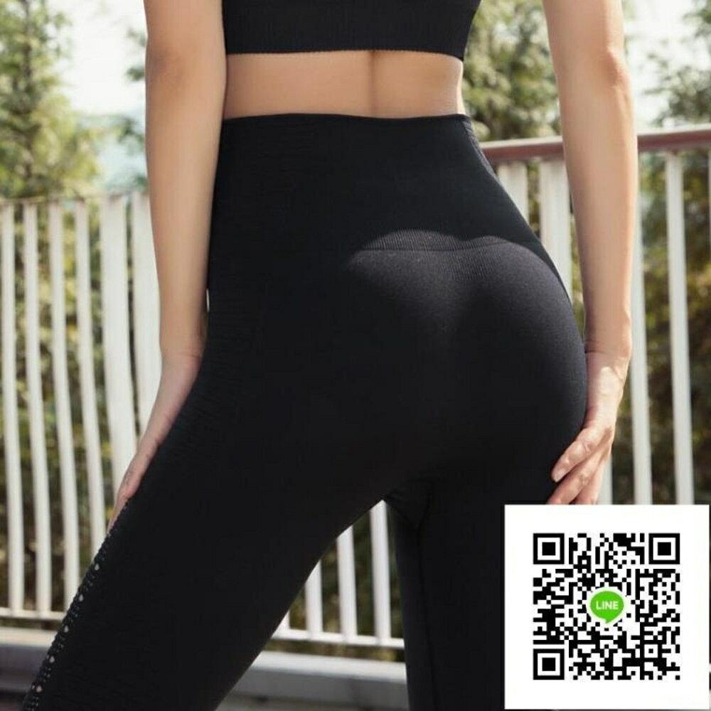 秋冬新款運動健身服女高腰密臀長褲修身顯瘦鏤空無縫提花緊身瑜伽 歐歐流行館
